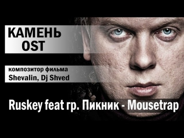 Ruskey feat гр.Пикник - Mousetrap (Камень OST, compositor Shevalin, Dj Shved)